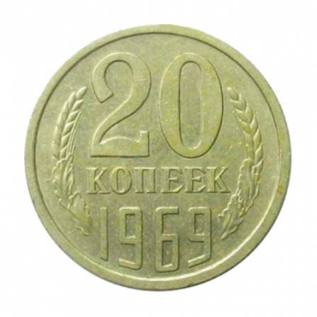 Монета 20 копеек 1969 года