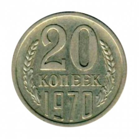 Монета 20 копеек 1970 года
