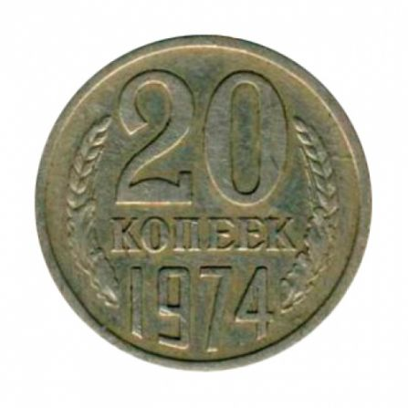 Монета 20 копеек 1974 года