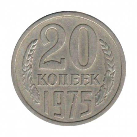 Монета 20 копеек 1975 года