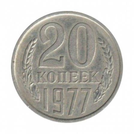 Монета 20 копеек 1977 года
