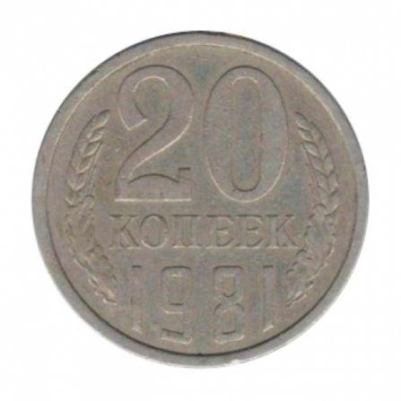Монета 20 копеек 1981 года