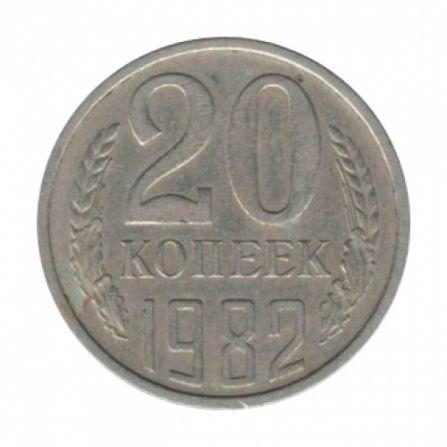 Монета 20 копеек 1982 года