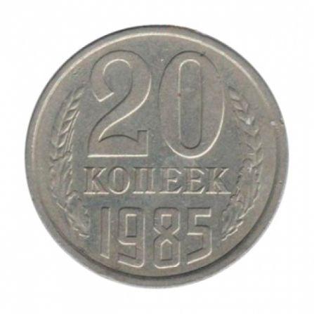 Монета 20 копеек 1985 года