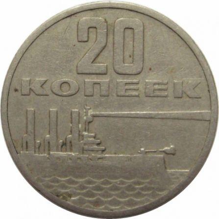 """Монета 20 копеек """"50 лет Советской власти"""""""
