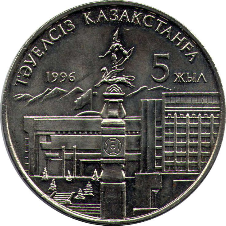 "Монета ""5 лет независимости Казахстана"""