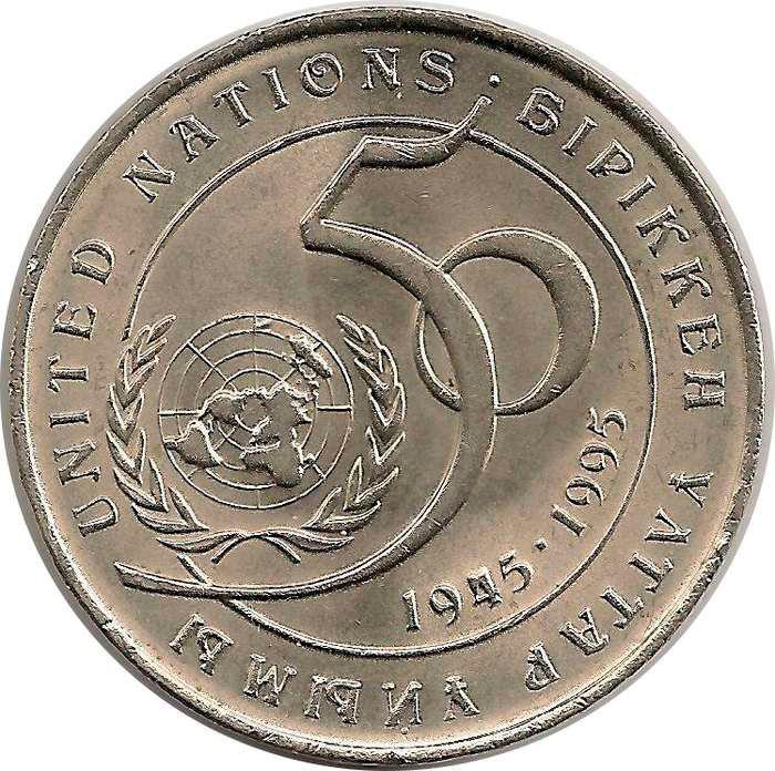 "Монета ""50 лет ООН"""