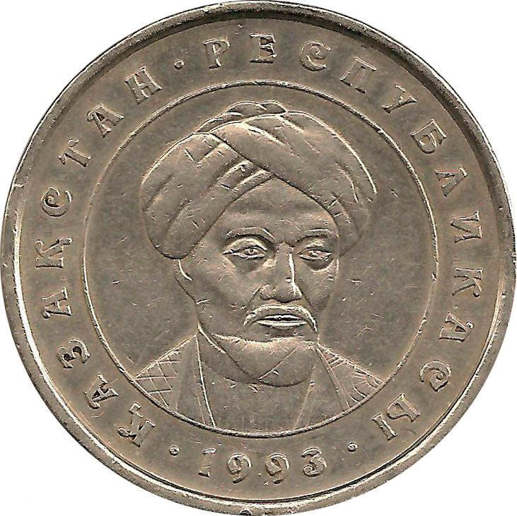 "Монета ""Аль-Фараби"""