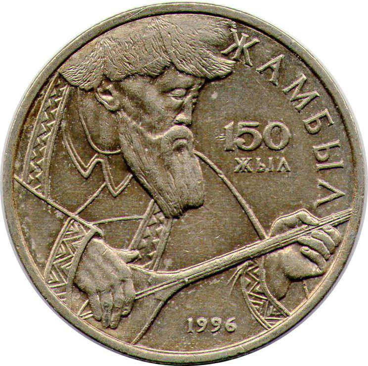 """Монета """"Джамбул Джабаев"""""""