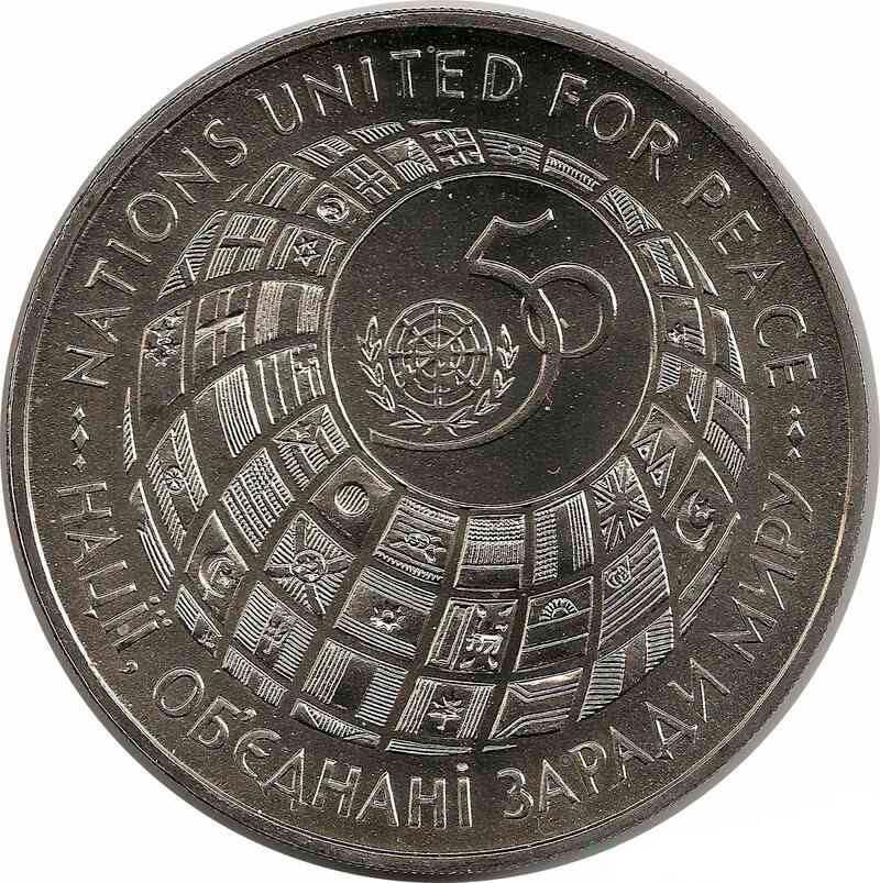 """Монета """"50-летие ООН"""""""