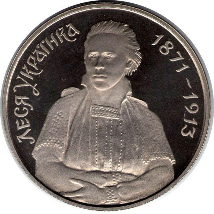 "Монета ""Леся Украинка"""