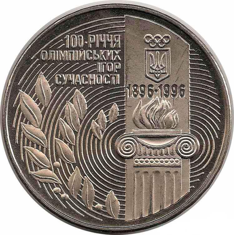 """Монета """"100-летие Олимпийских игр современности"""""""