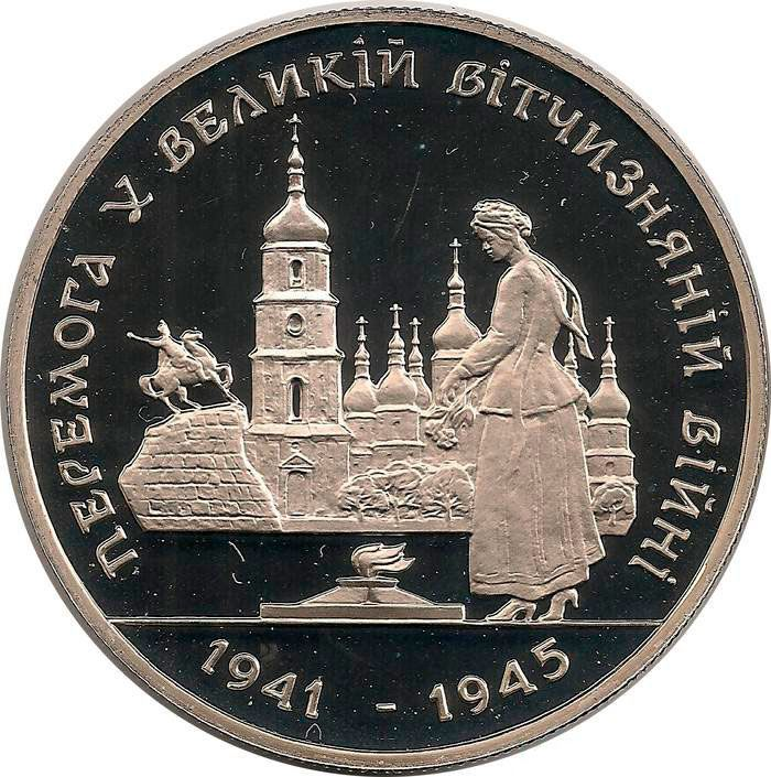 "Монета ""Победа в ВОВ 1941-1945 гг."""