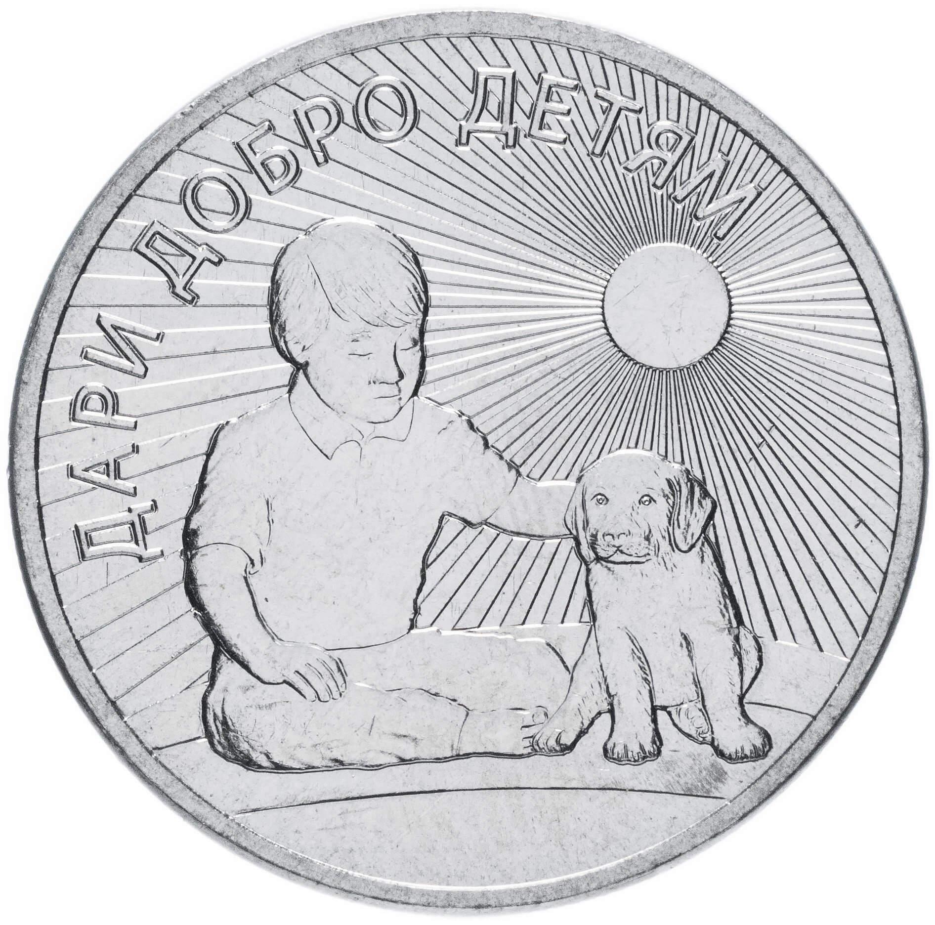 Монета 25 рублей Дари добро детям 2017 года