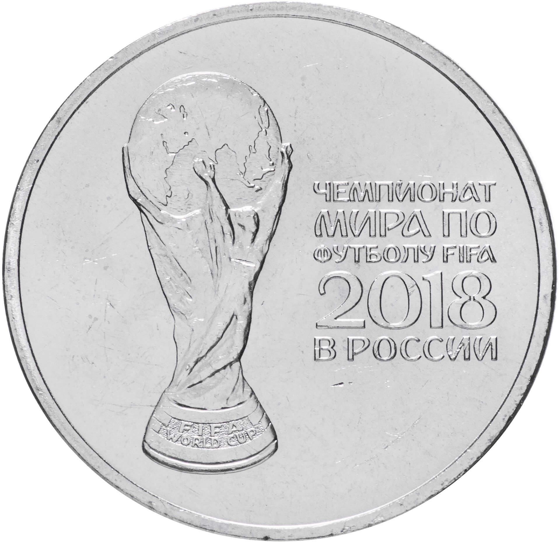 Монета 25 рублей Кубок Чемпионата мира по футболу 2017 года