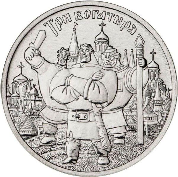 Монета 25 рублей Три богатыря 2017 года