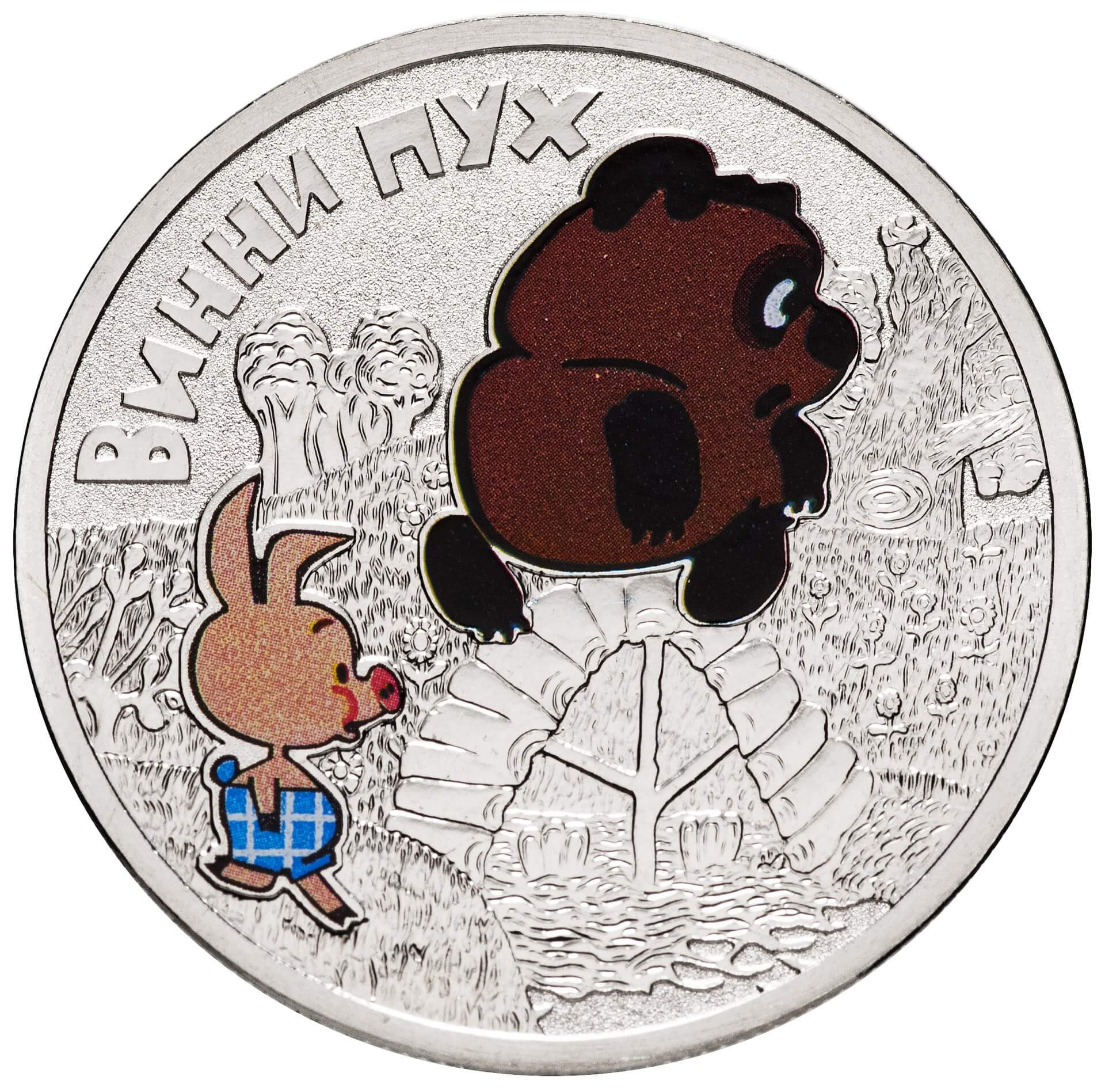Монета 25 рублей Винни Пух (цветная) 2017 года