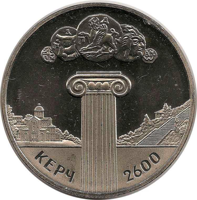"Монета ""2600 лет Керчи """