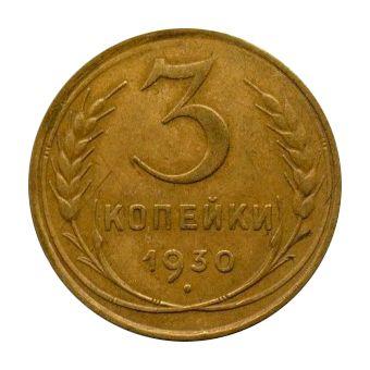 Монета 3 копейки 1930 года