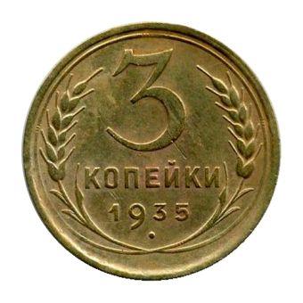 Монета 3 копейки 1935 года