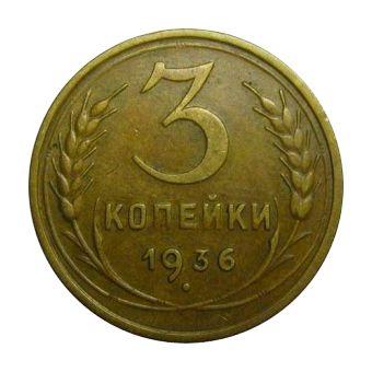 Монета 3 копейки 1936 года