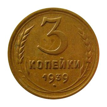 Монета 3 копейки 1939 года