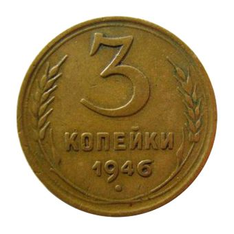 Монета 3 копейки 1946 года