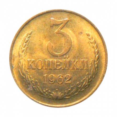 Монета 3 копейки 1962 года