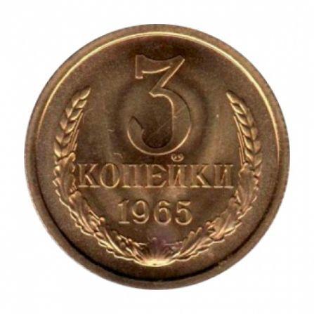 Монета 3 копейки 1965 года