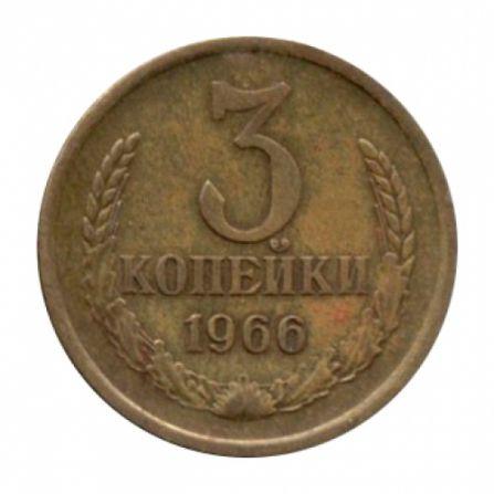 Монета 3 копейки 1966 года