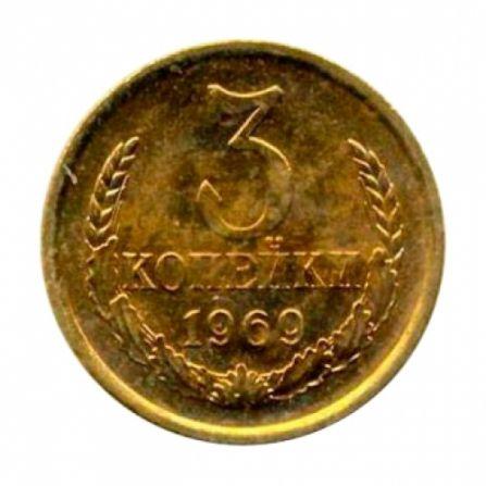 Монета 3 копейки 1969 года