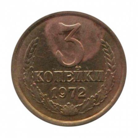 Монета 3 копейки 1972 года