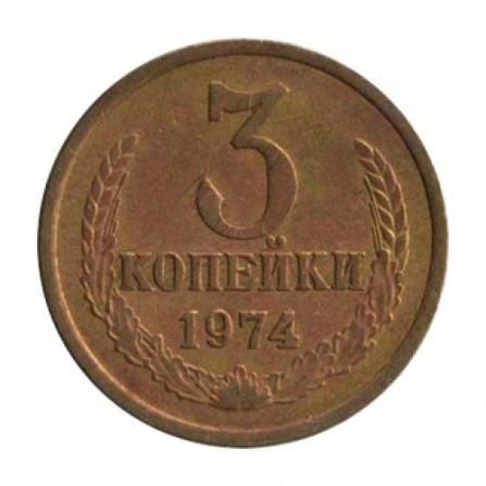 Монета 3 копейки 1974 года
