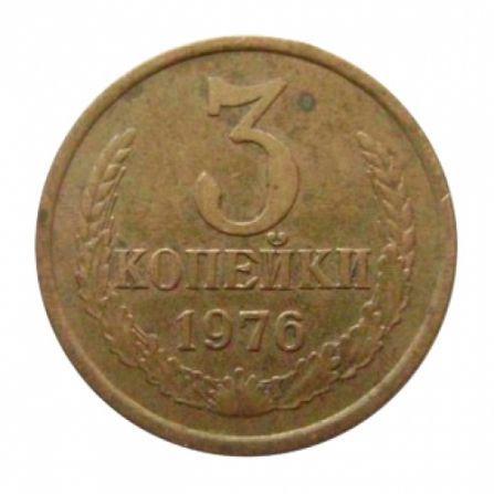 Монета 3 копейки 1976 года