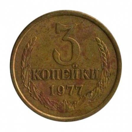 Монета 3 копейки 1977 года