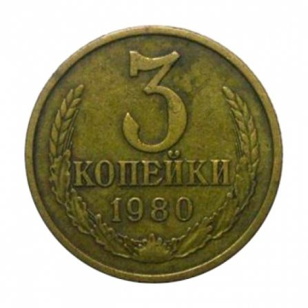 Монета 3 копейки 1980 года