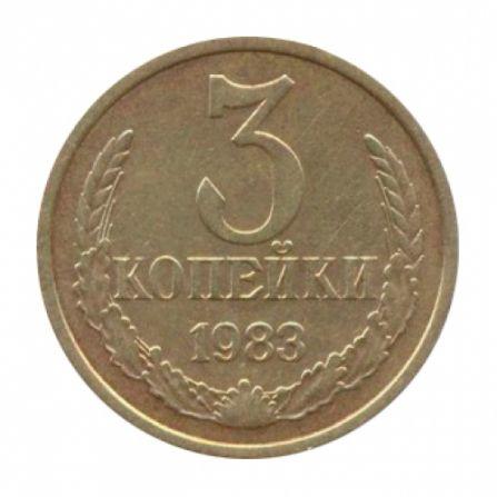 Монета 3 копейки 1983 года