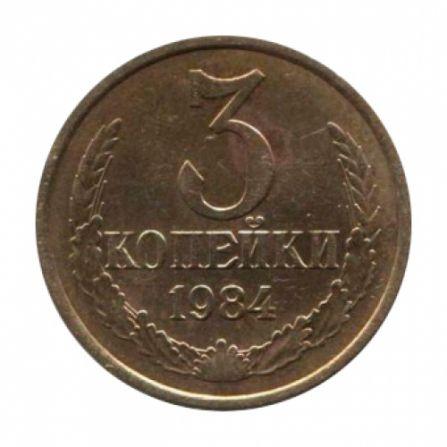 Монета 3 копейки 1984 года
