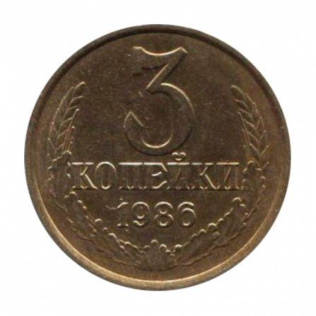 Монета 3 копейки 1986 года