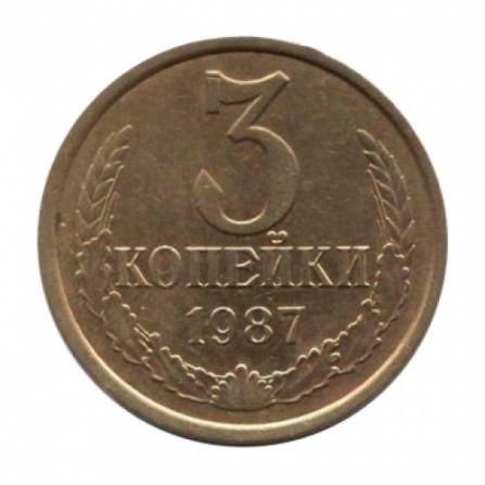 Монета 3 копейки 1987 года