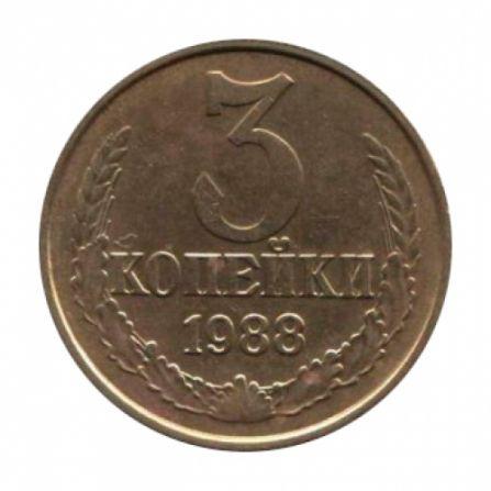 Монета 3 копейки 1988 года