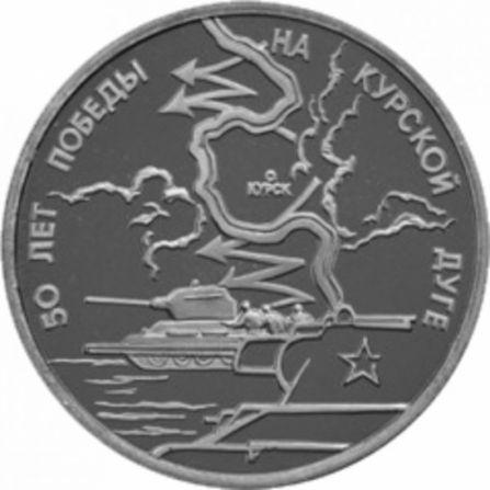 Монета 3 рубля 50 лет Победы на Курской дуге