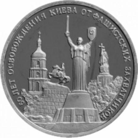 Монета 3 рубля 50 лет освобождения Киева