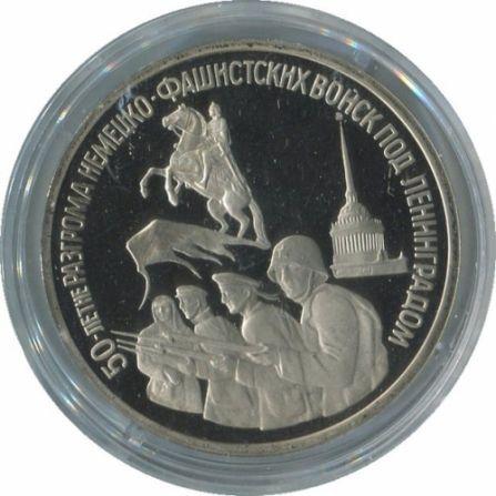 Монета 3 рубля 50 лет разгрома под Ленинградом