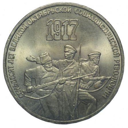 Монета 3 рубля 70 лет Октябрьской революции
