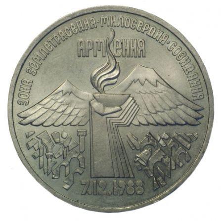 Монета 3 рубля Армения