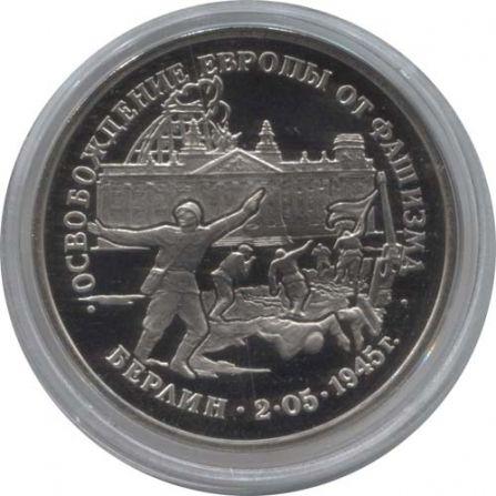 Монета 3 рубля Берлин