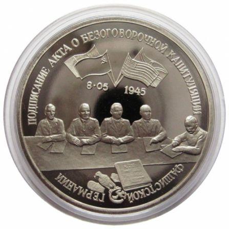 Монета 3 рубля Капитуляция Германии