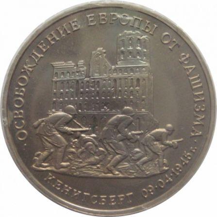 Монета 3 рубля Кенигсберг