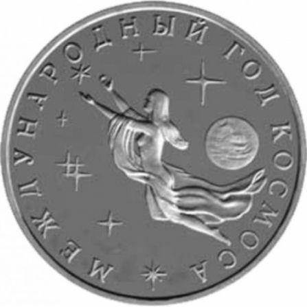 Монета 3 рубля Международный год космоса
